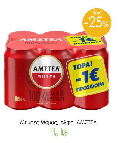 Μπύρες Μάμος, Άλφα, ΑΜΣΤΕΛ