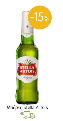 Μπύρες Stella Artois