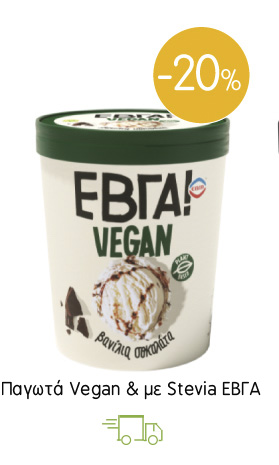 Παγωτά με stevia & vegan Έβγα