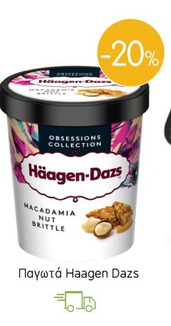 Παγωτά Haagen Dazs