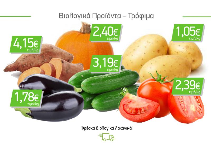 Βιολογικά φρέσκα λαχανικά