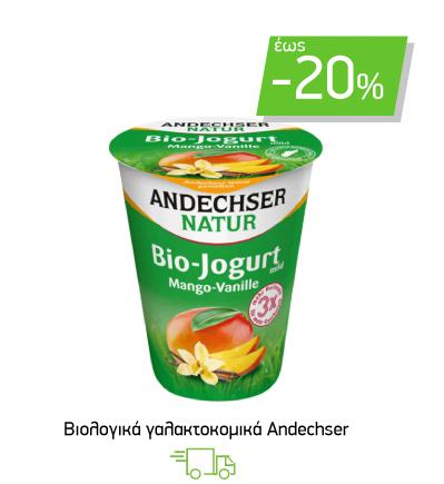 Βιολογικά γαλακτοκομικά Andechser