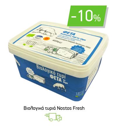 Βιολογικά τυριά Nostos Fresh