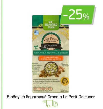 Βιολογικά δημητριακά Granola Le Petit Dejeuner