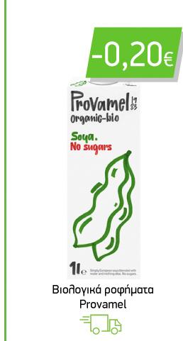 Βιολογικά ροφήματα Provamel