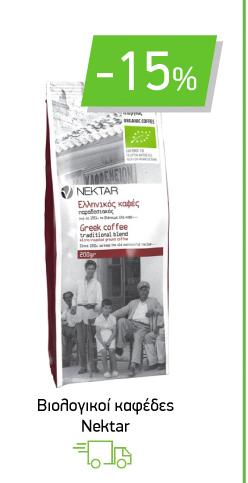 Βιολογικοί καφέδες Nektar