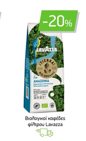 Βιολογικός καφές φίλτρου Lavazza