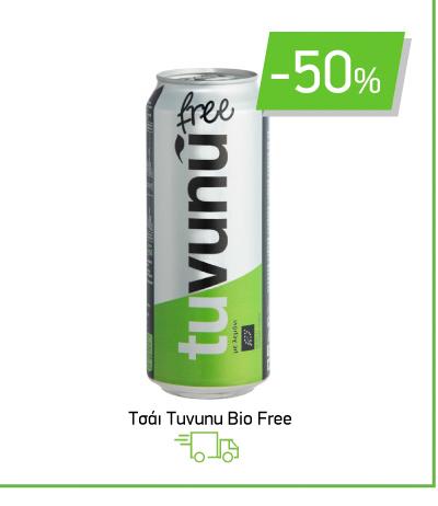 Τσάι Tuvunu Bio Free