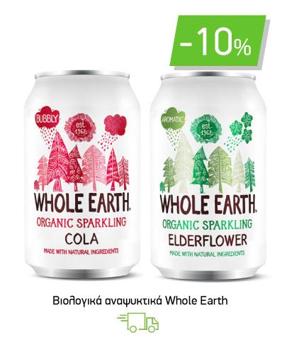 Βιολογικά αναψυκτικά Whole Earth