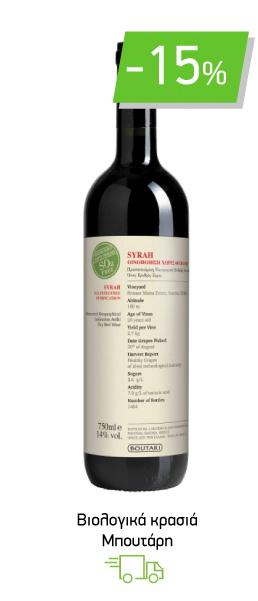 Βιολογικά κρασιά Μπουτάρη