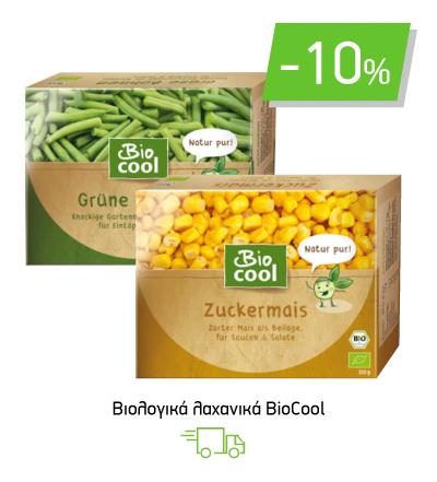Βιολογικά λαχανικά Biocool