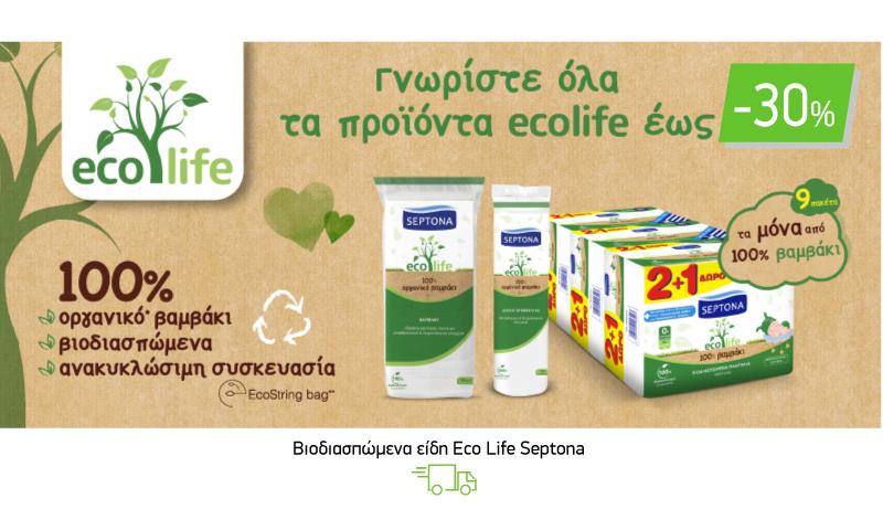 Bιοδιασπώμενα προϊόντα Septona