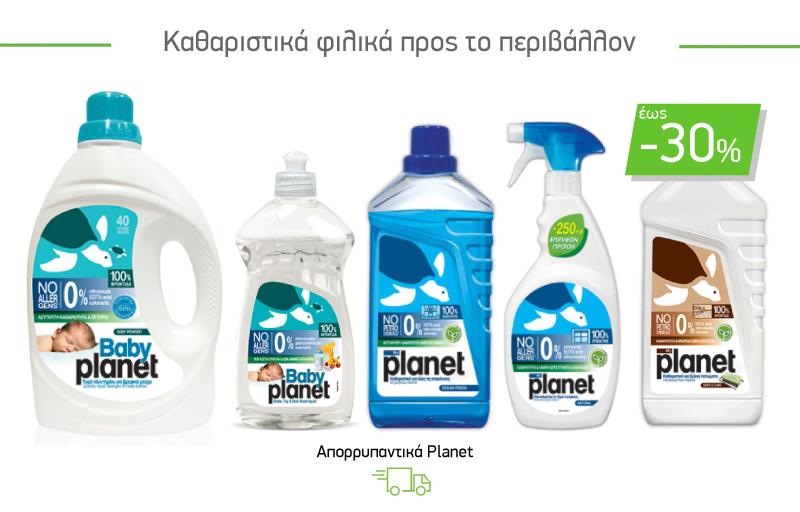 Απορρυπαντικά Planet