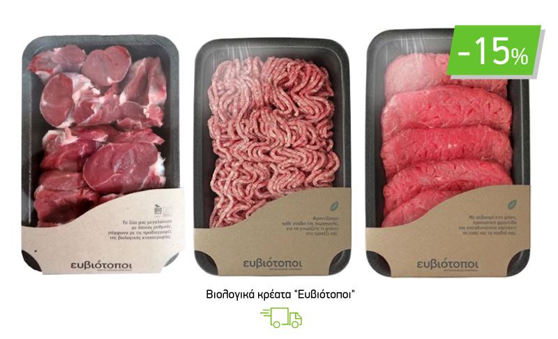 Βιολογικά κρέατα Eυβιότοποι