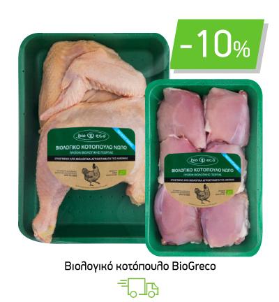 Βιολογικό κοτόπουλο Biogreco
