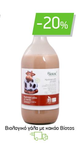 Βιολογικό γάλα με κακάο Βίοτος