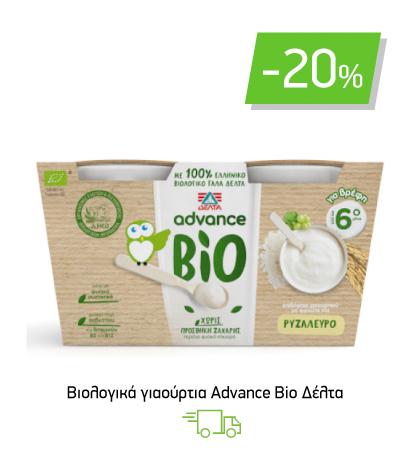 Βιολογικά γιαούρτια Advance Bio Δέλτα