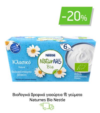 Βιολογικά βρεφικά γιαούρτια & γεύματα Naturnes Bio Nestle