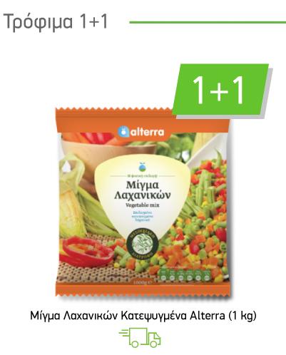 Μίγμα λαχανικών κατεψυγμένα Alterra