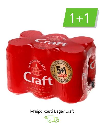 Μπύρα κουτί Lager Craft (6x330 ml)