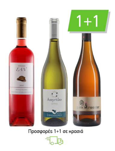 Προσφορές 1+1 σε κρασιά