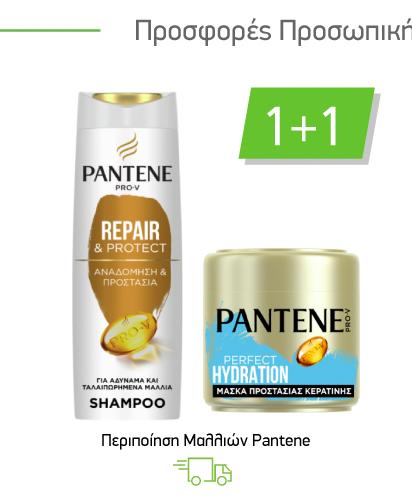 Περιποίηση μαλλιών Pantene