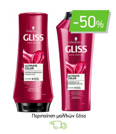 Περιποίηση μαλλιών Gliss