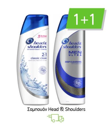 Σαμπουάν Head & Shoulders