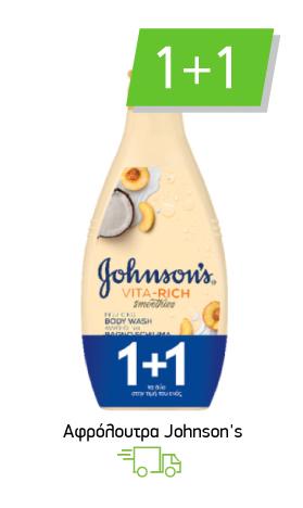 Αφρόλουτρα Johnson's