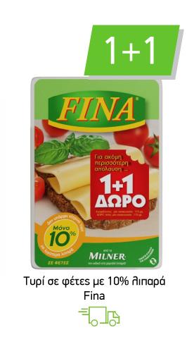 Τυρί σε φέτες Fina