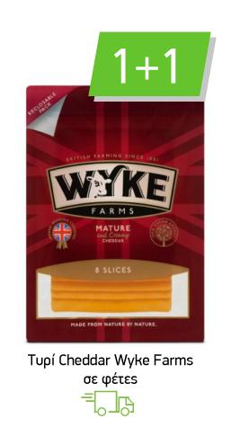 Τυρί Cheddar Wyke Farms