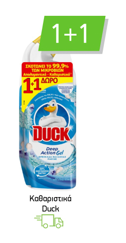 Καθαριστικά Duck
