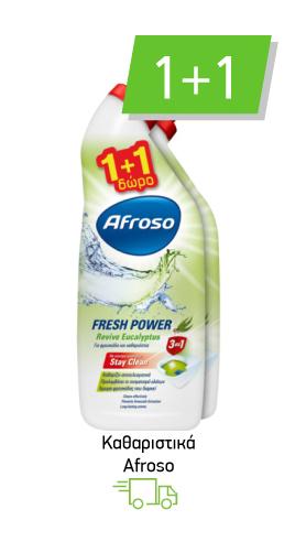 Καθαριστικά Afroso