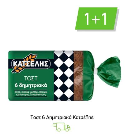 Τοστ 6 Δημητριακά Κατσέλης