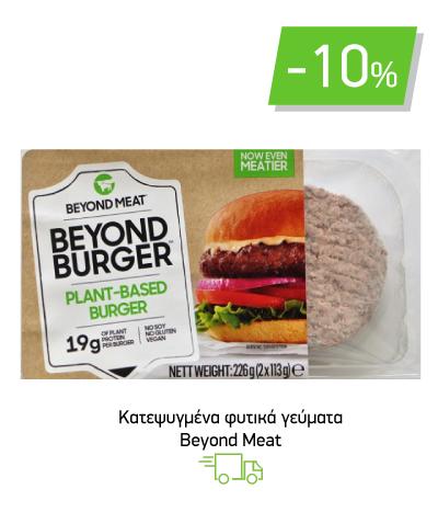 Κατεψυγμένα φυτικά γεύματα Beyond Meat