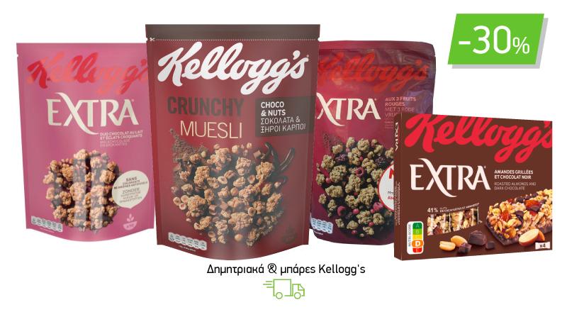 Δημητριακά & μπάρες Kellogg's