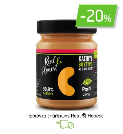 Προϊόντα επάλειψης Real & Honest