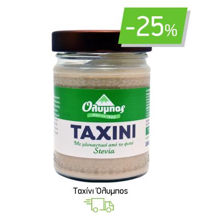 Ταχίνι Όλυμπος