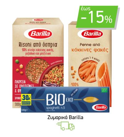 Ζυμαρικά Barilla