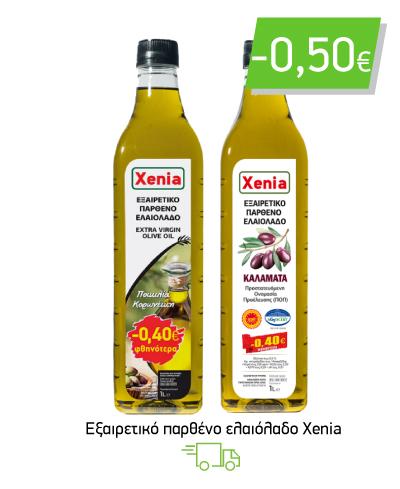 Εξαιρετικό παρθένο ελαιόλαδο Xenia