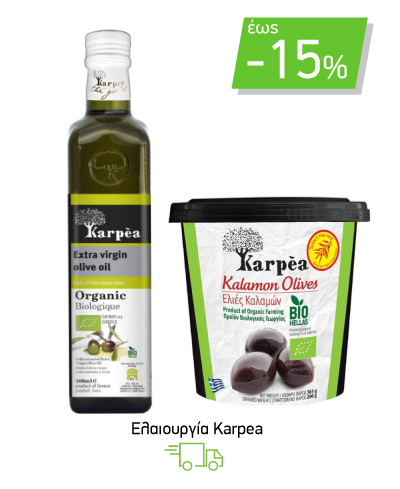 Ελαιουργία Karpea