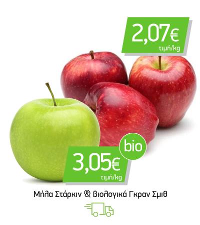 Μήλα στάρκιν & βιολογικά γκράν σμιθ