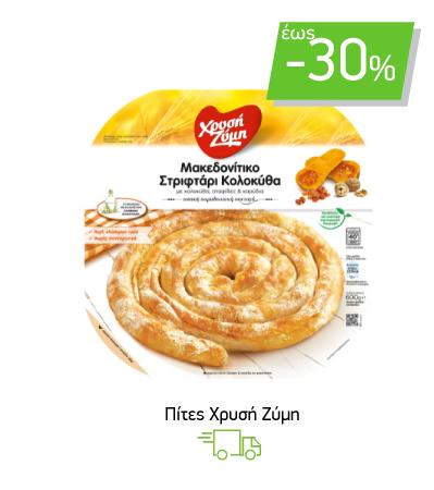 Plant based πίτες & pizza Σπιτική Ζύμη