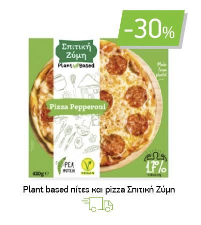 Πίτες & pizza Σπιτική Ζύμη