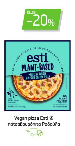 Vegan pizza Esti & πατσαβουρόπιτα Ροδούλα