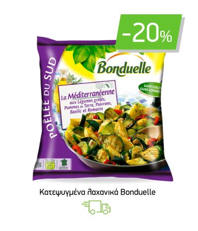 Κατεψυγμένα λαχανικά Bonduelle