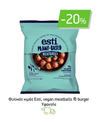 Φυτικός κιμάς Esti, vegan meatballs & burger Υφαντής