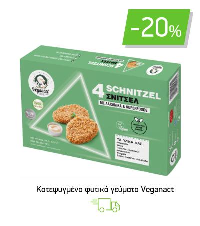 Κατεψυγμένα φυτικά γεύματα Veganact