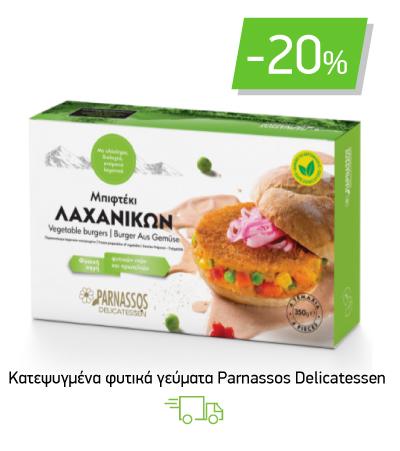 Κατεψυγμένα φυτικά γεύματα Parnassos Delicatessen