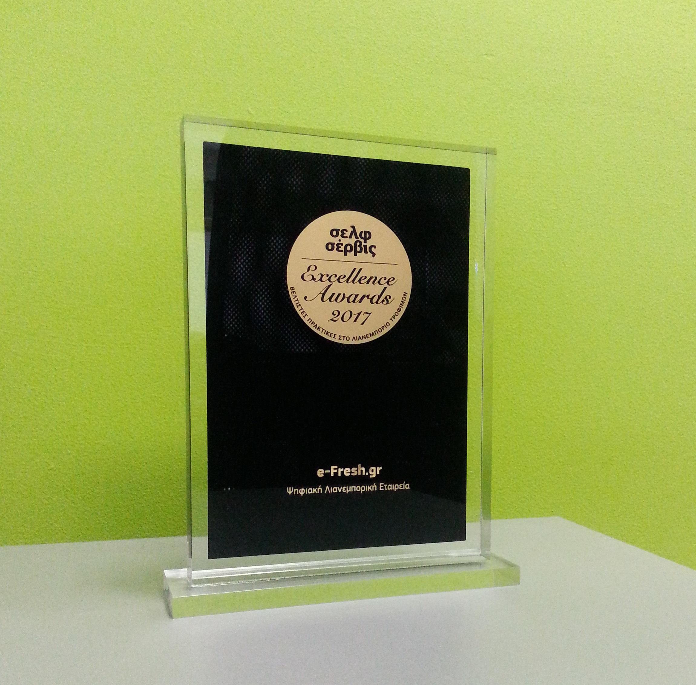 e-Fresh.gr Self Service Excellence Awards